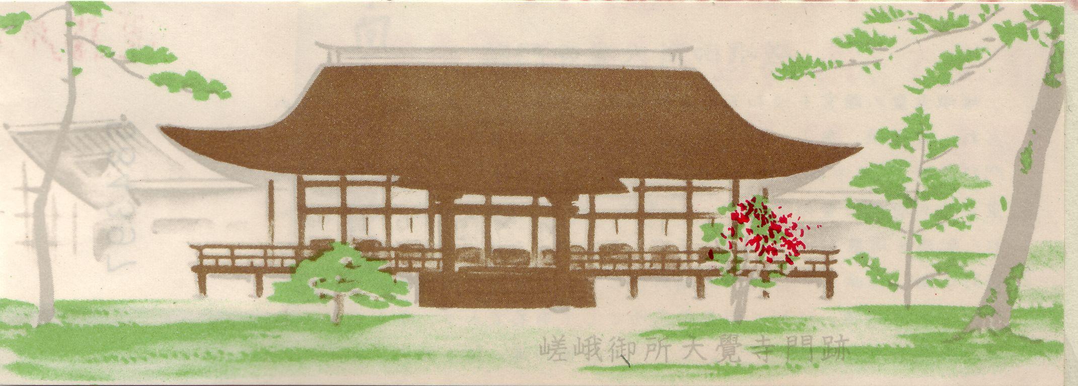 大覚寺の拝観券