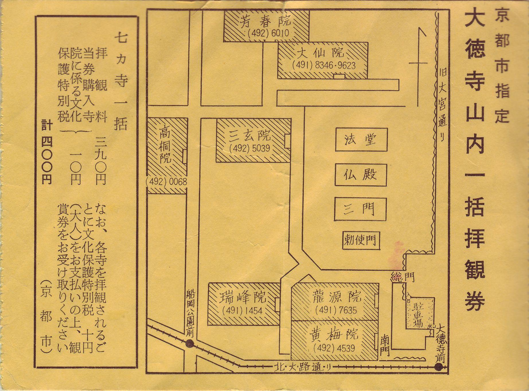 大徳寺の一括拝観券