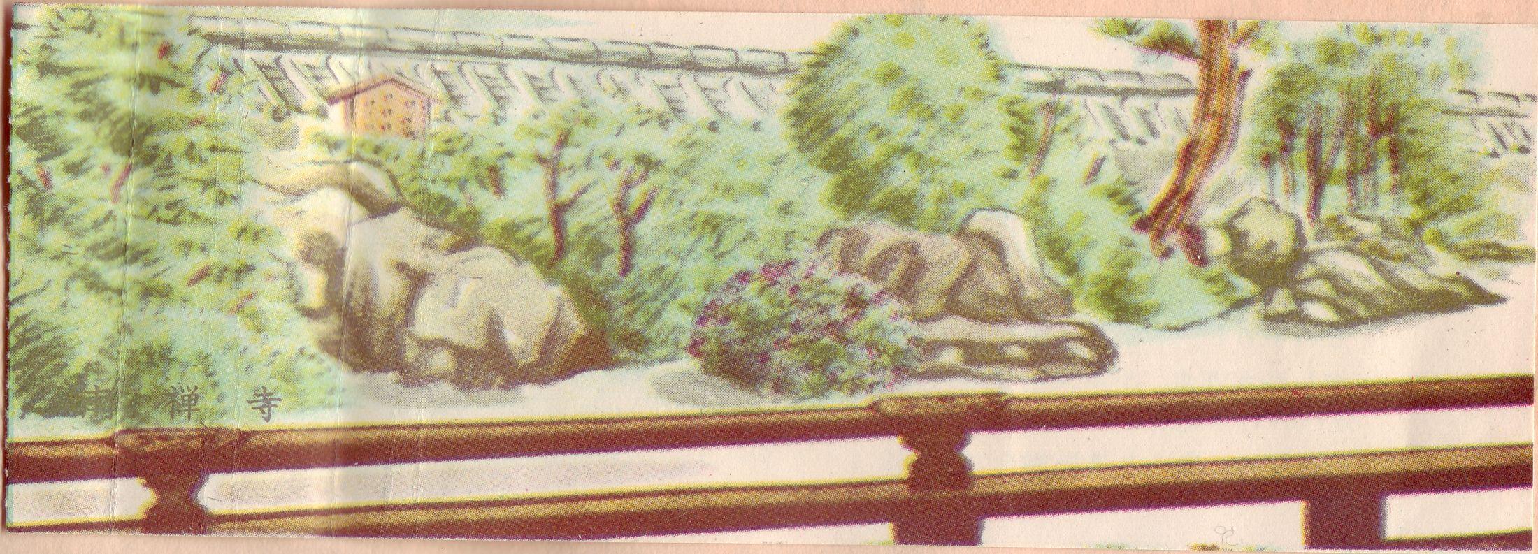 南禅寺の拝観券