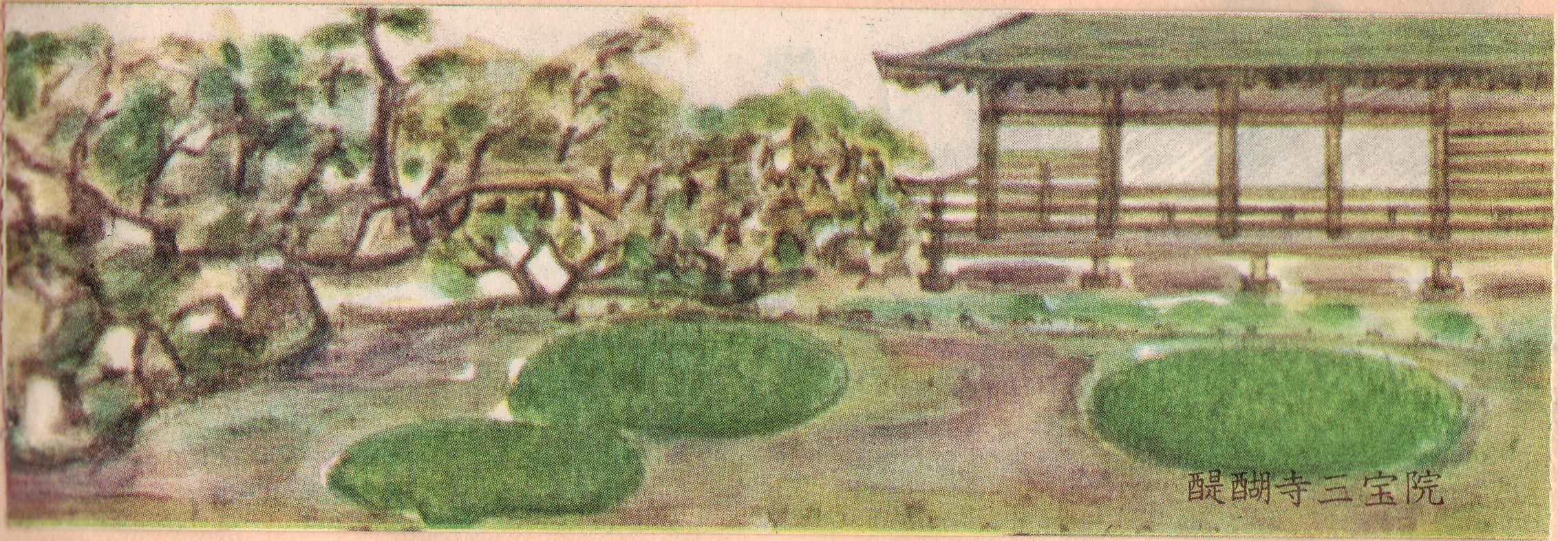 醍醐寺三宝院の拝観券