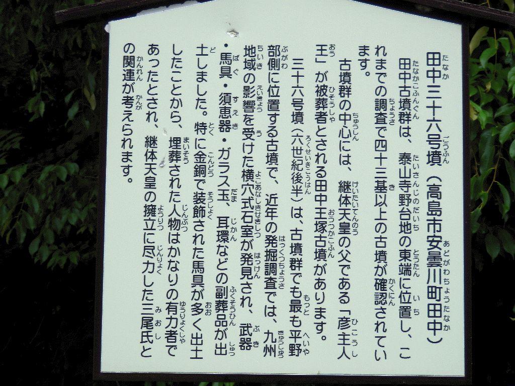 田中36号墳