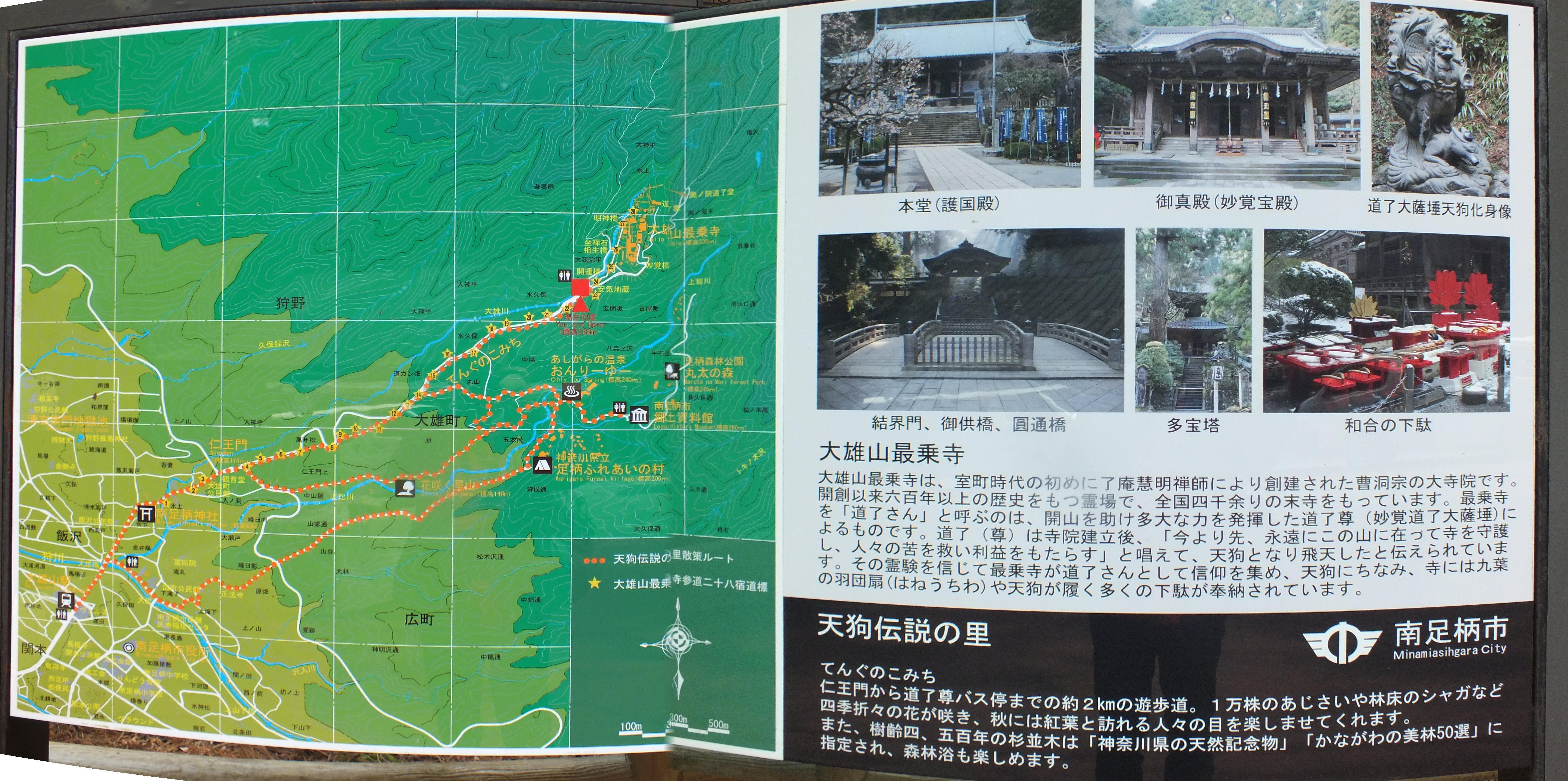 大雄山最乗寺23丁目バス停付近