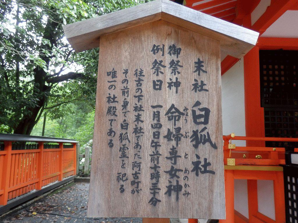 伏見稲荷白狐社