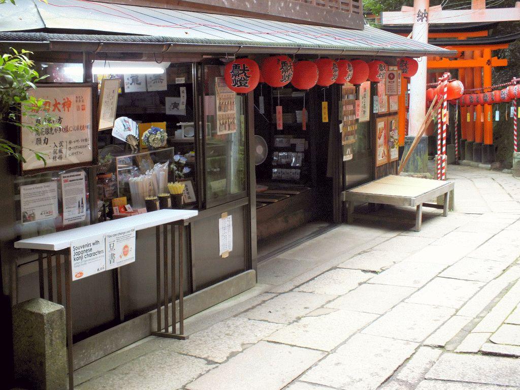 眼力社の茶店