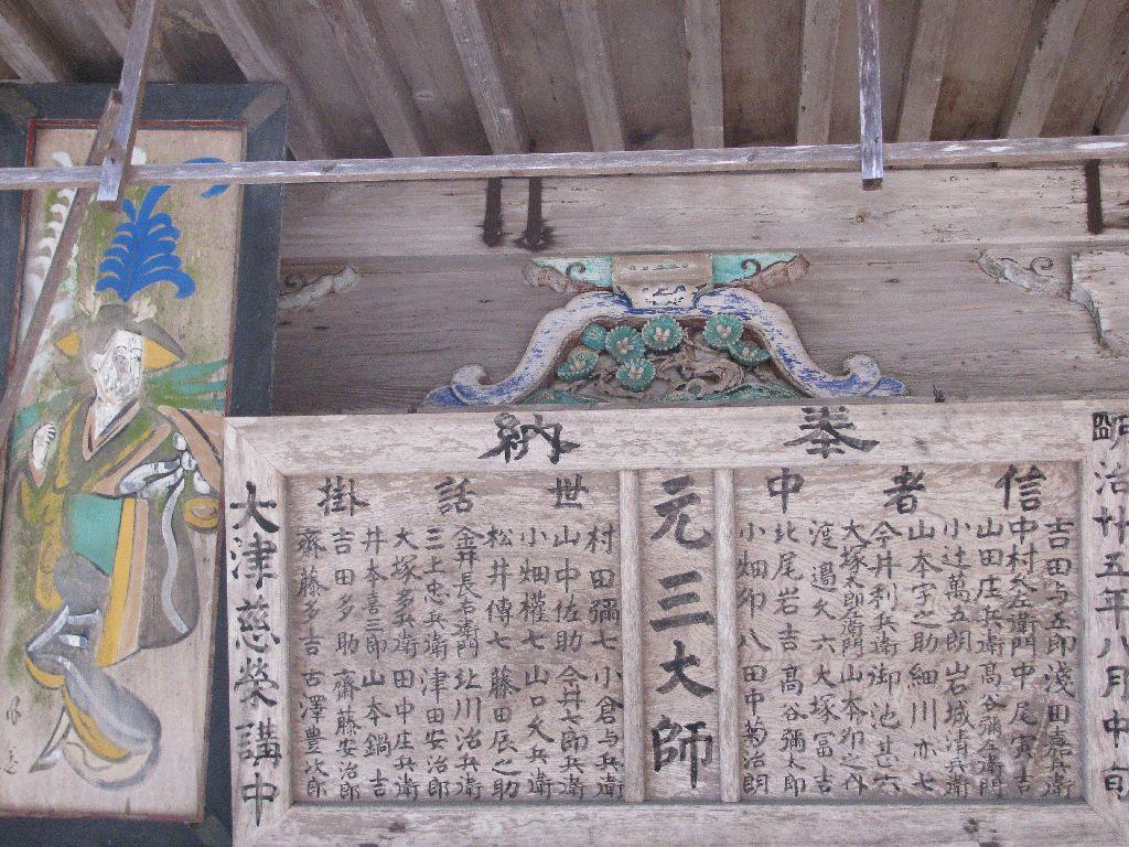 横川元三大師堂