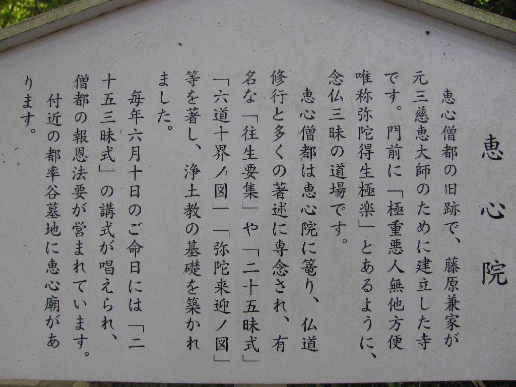 横川恵心院