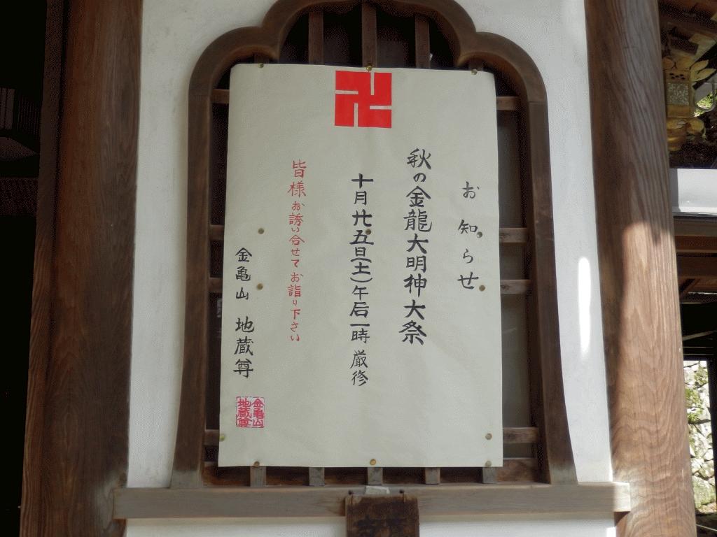 金亀地蔵尊