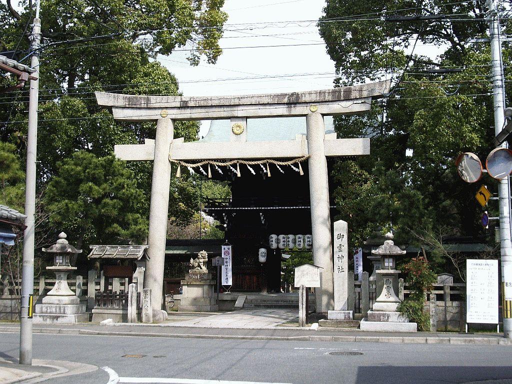 上御霊神社