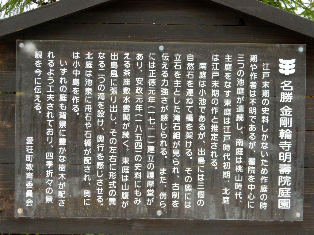 Kongourinji temple