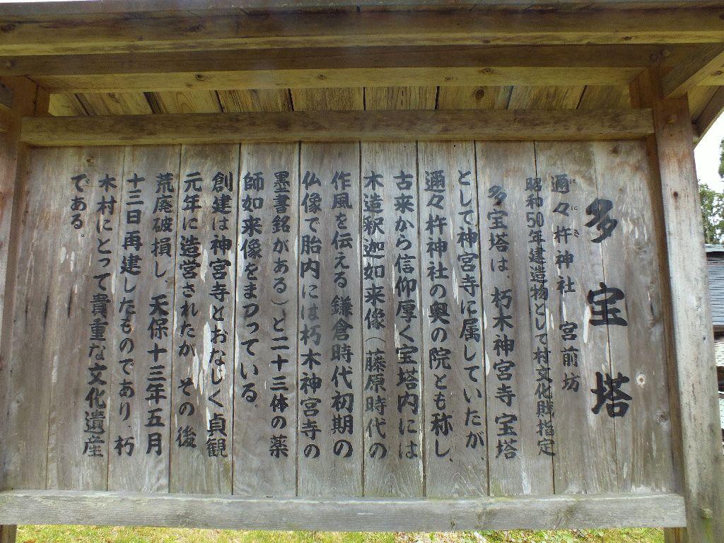 邇々杵神社