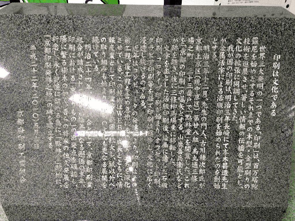 京都印刷発祥之地記念碑建