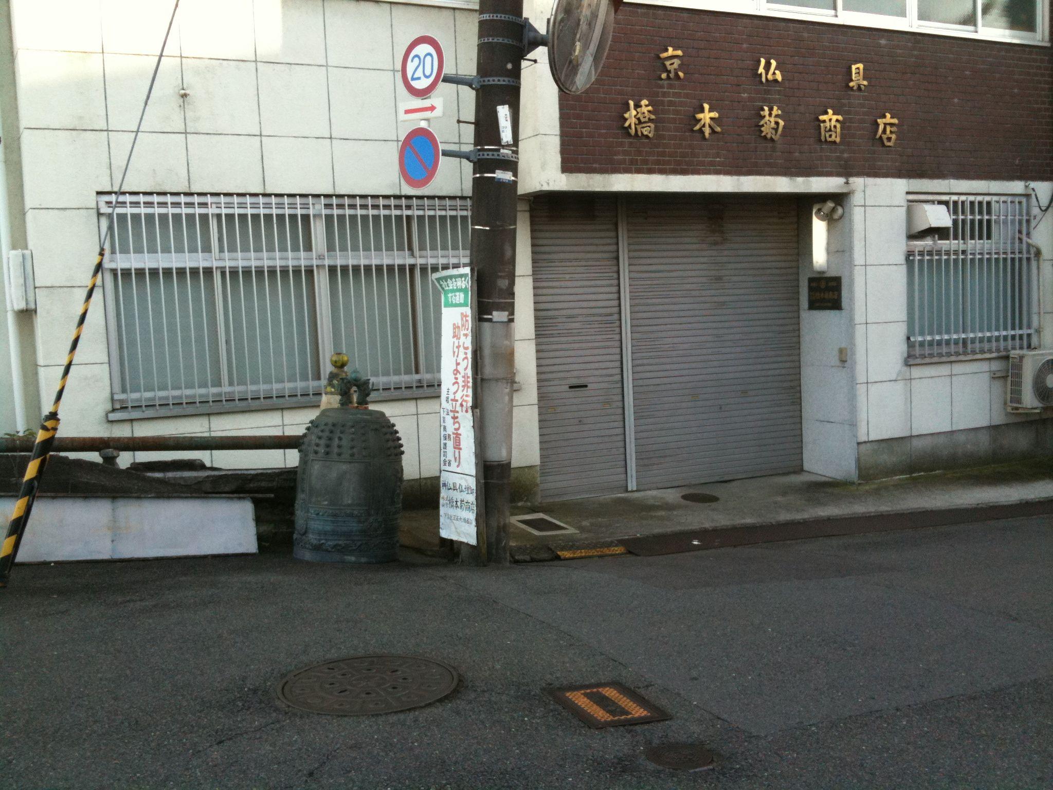 路上の梵鐘