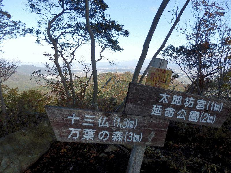 小脇山・箕作山