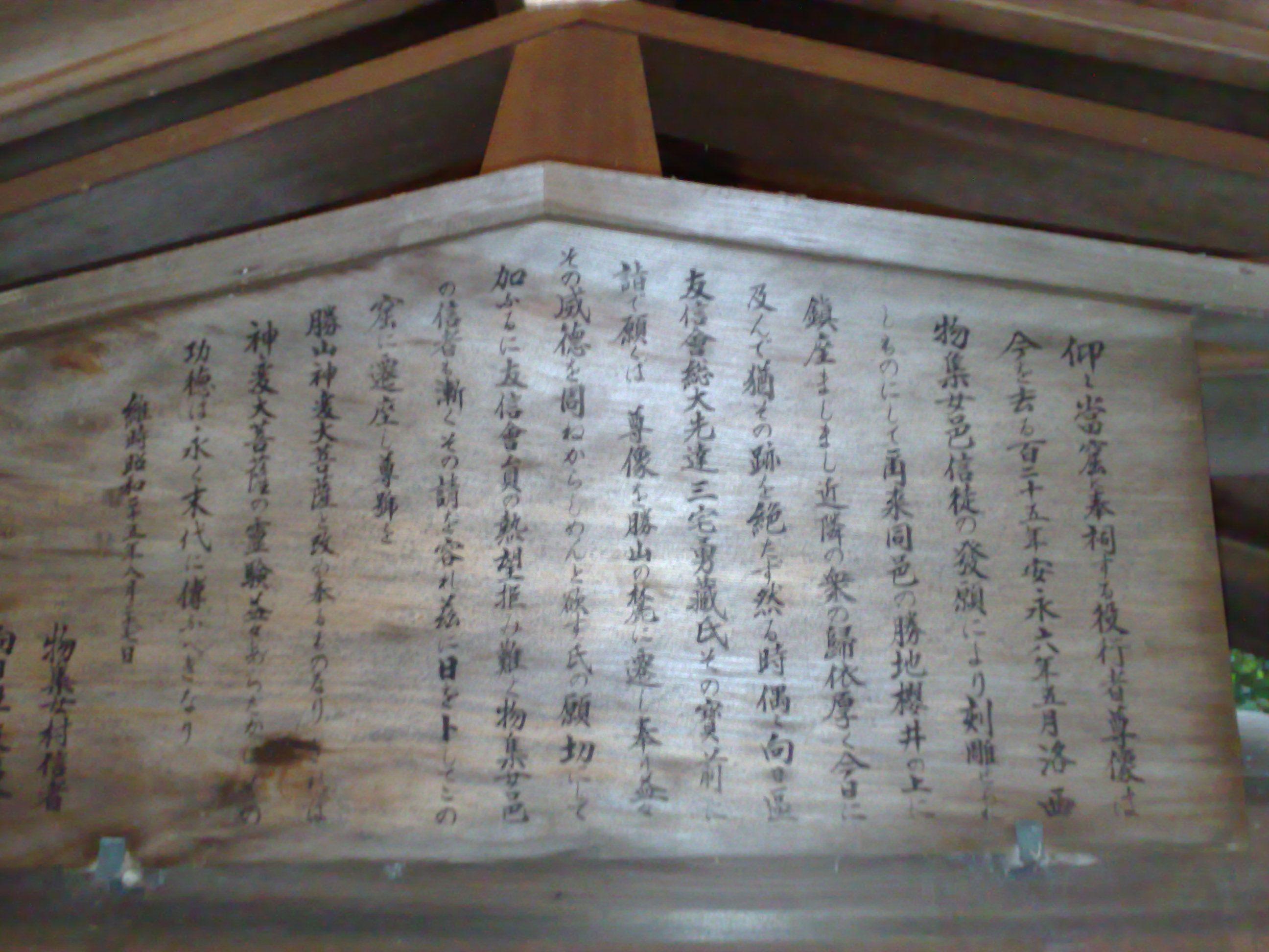 Muko Jinja