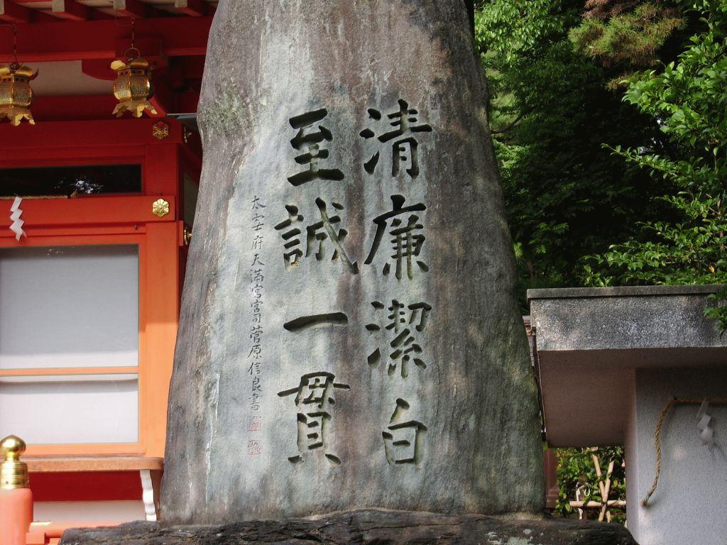 Nagaoka Tenmangu
