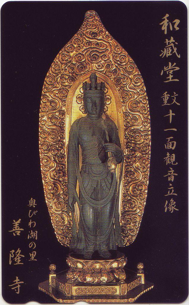 和倉堂の十一面観音立像