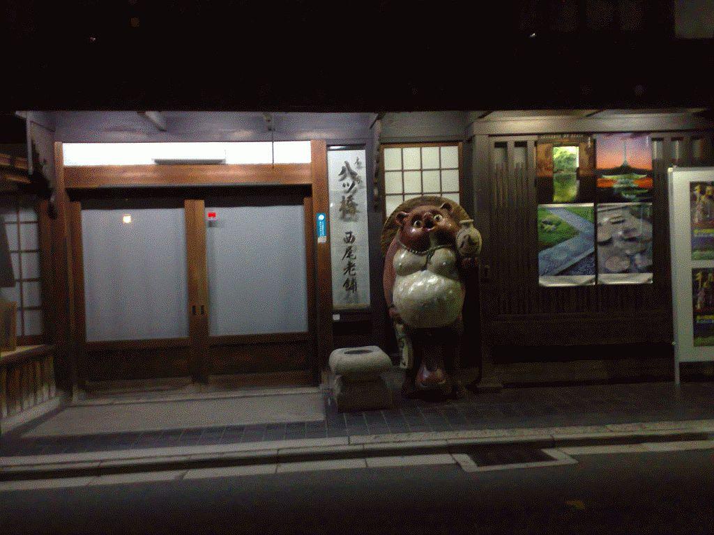 西尾八ツ橋本店