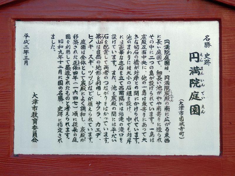 圓満院門跡