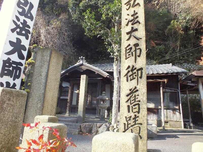 逢坂山弘法大師堂