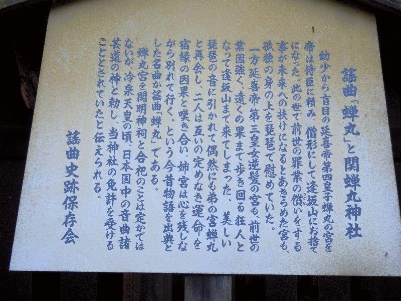 関蝉丸神社