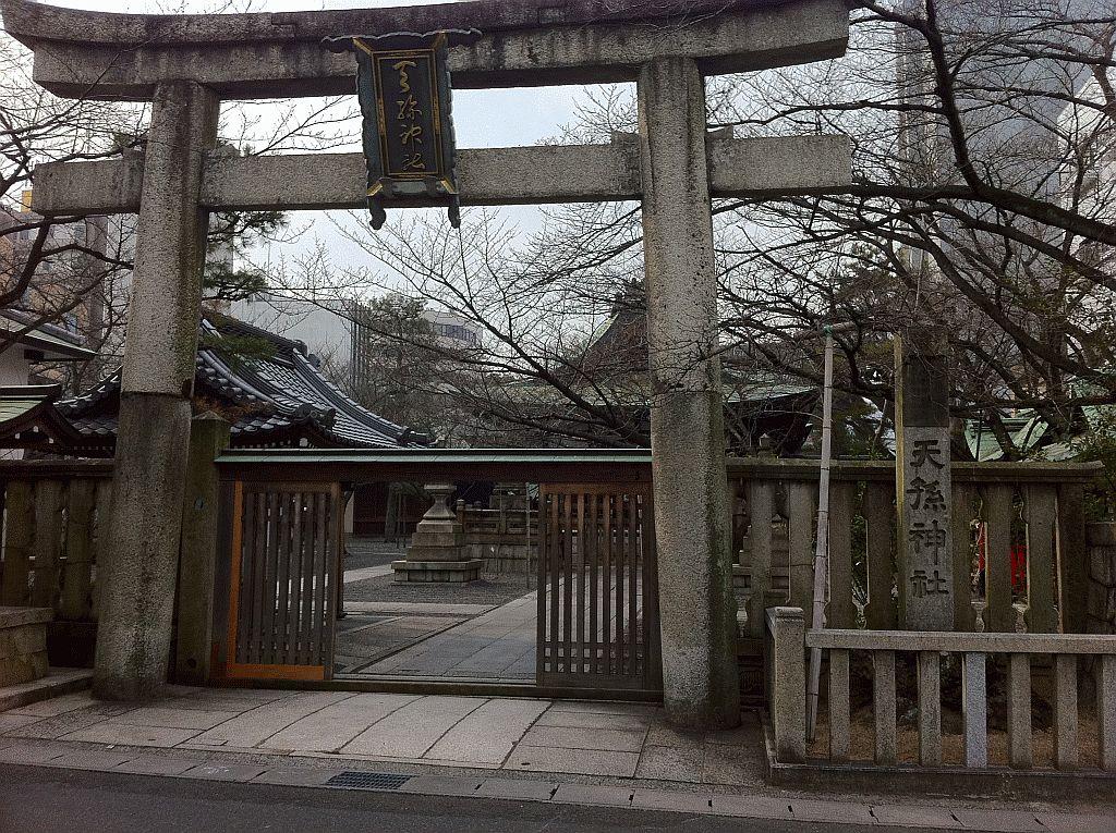 Tenson Jinja Shrine