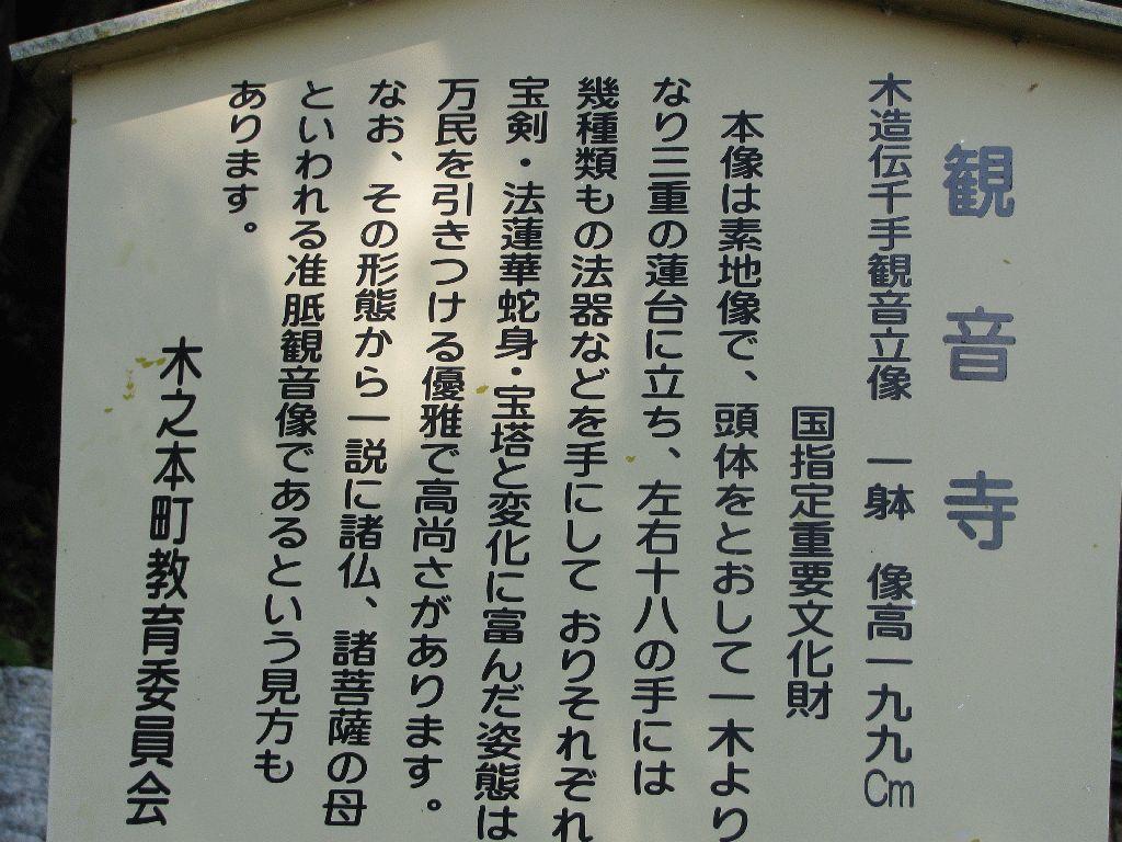(黒田)観音寺