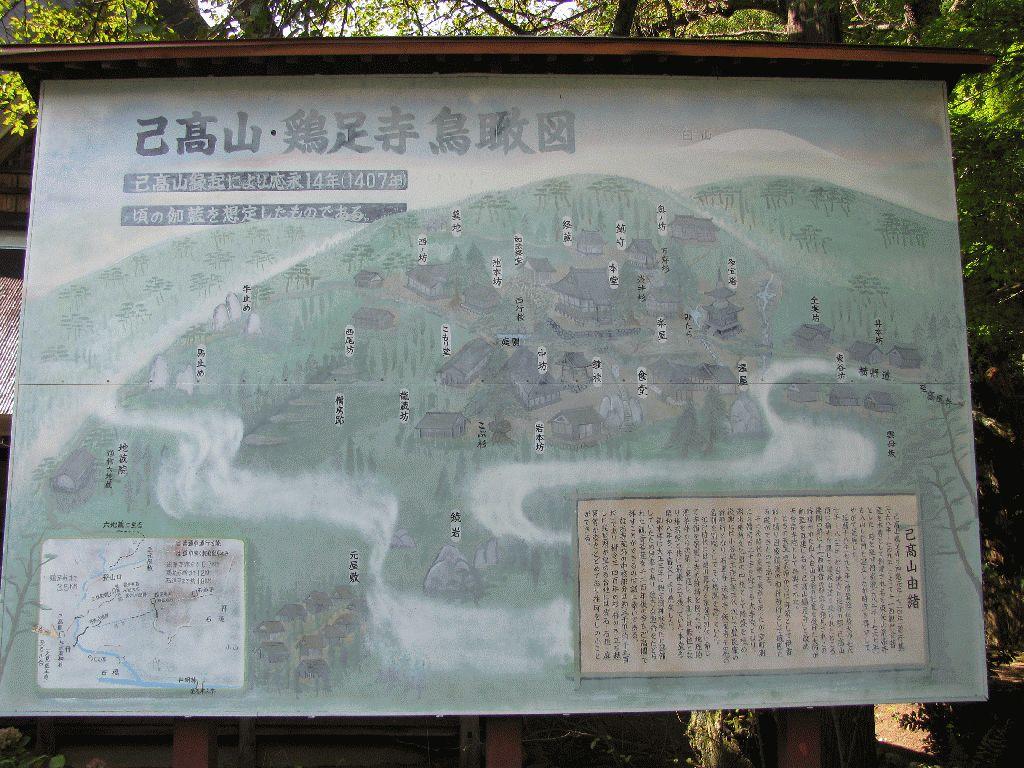 Kannon in Kohoku area