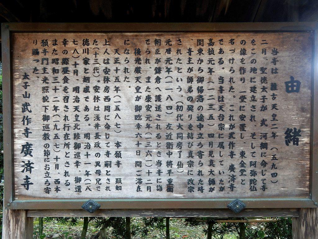 武佐宿広済寺