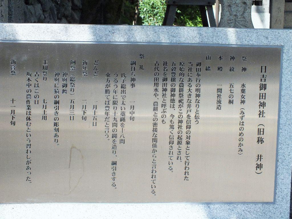 日吉御田神社