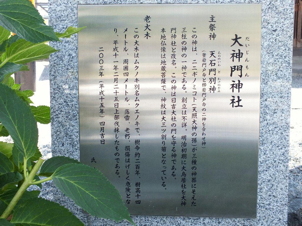 大神門神社