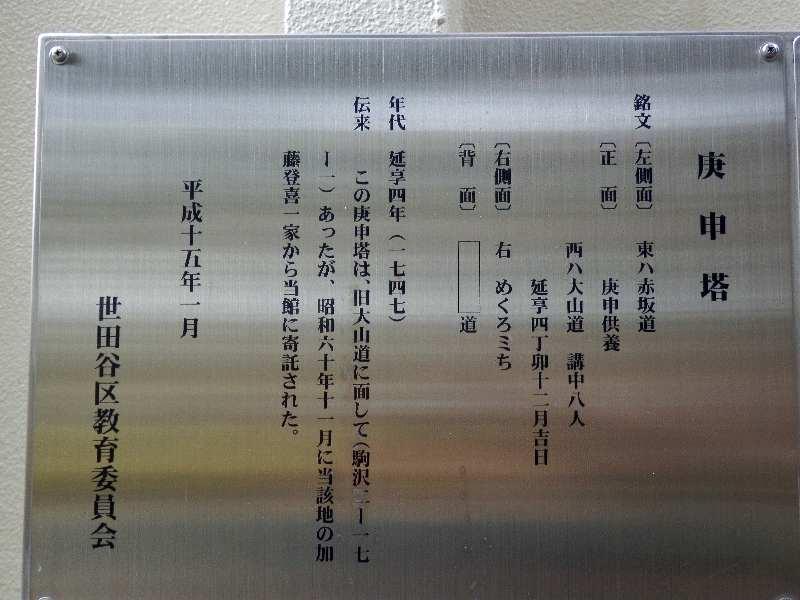 区立郷土資料館