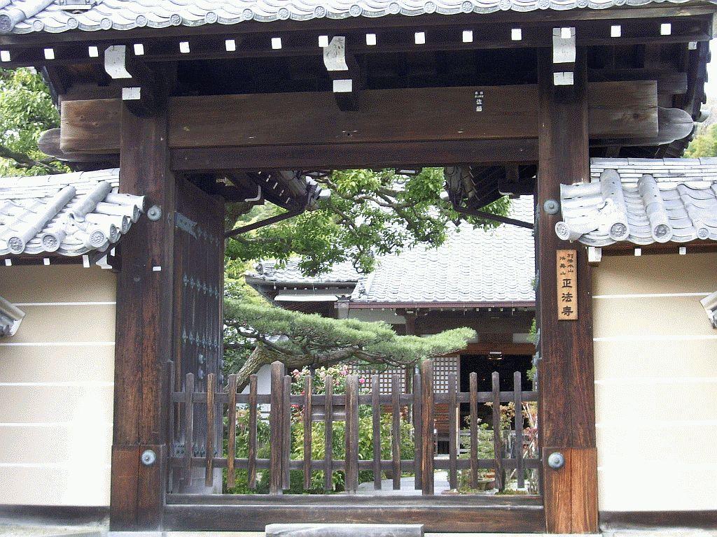 Shohouji Temple