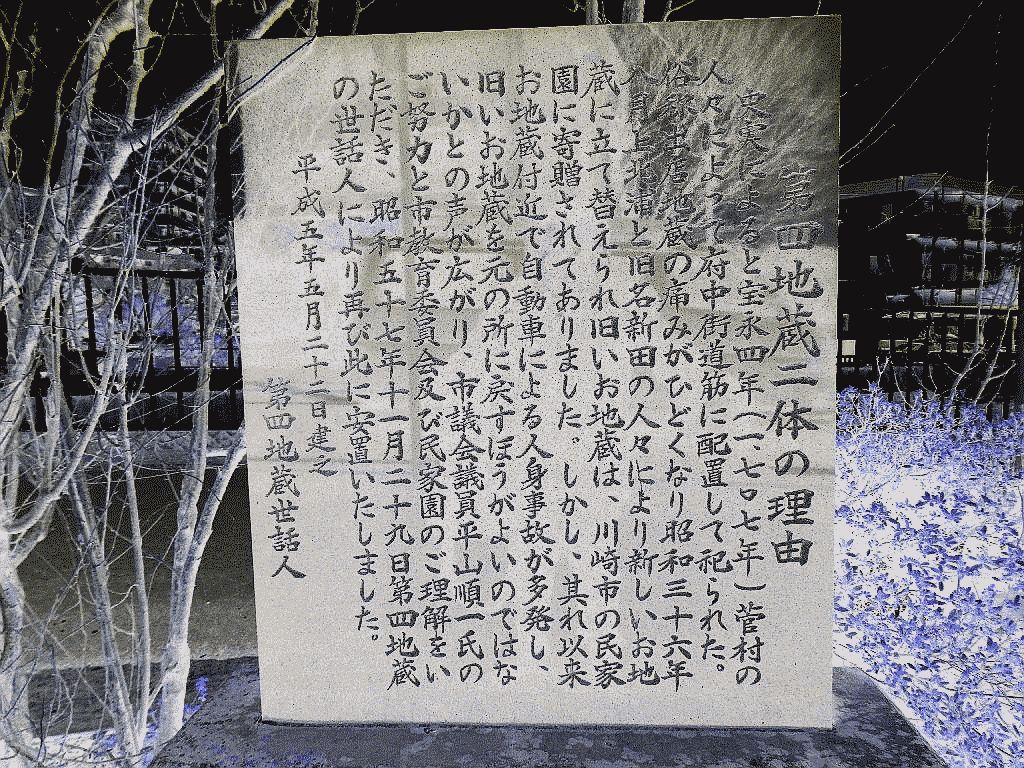 菅の六地蔵
