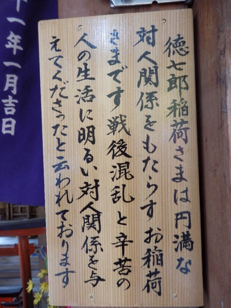 東京赤坂豊川稲荷別院三神殿