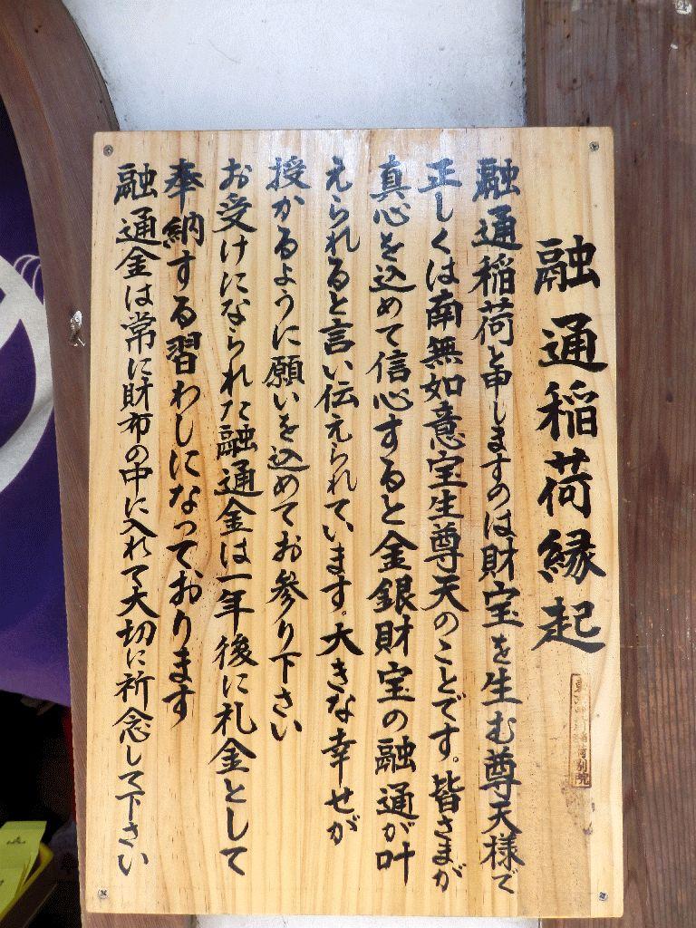 東京赤坂豊川稲荷別院融通稲荷尊天