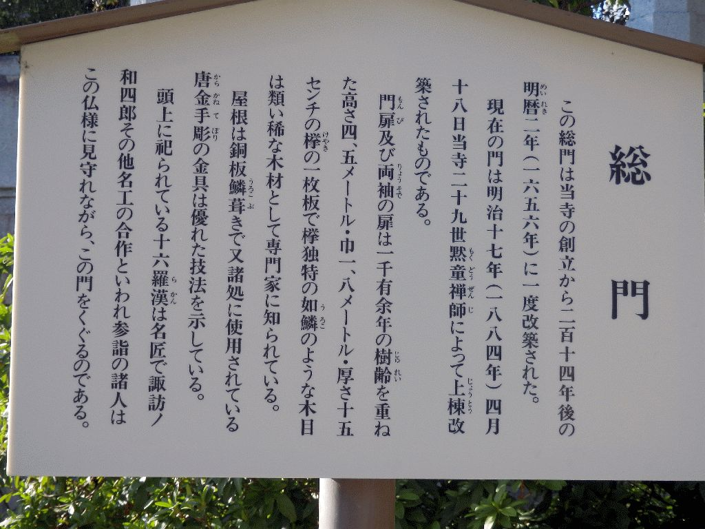 豊川閣妙厳寺