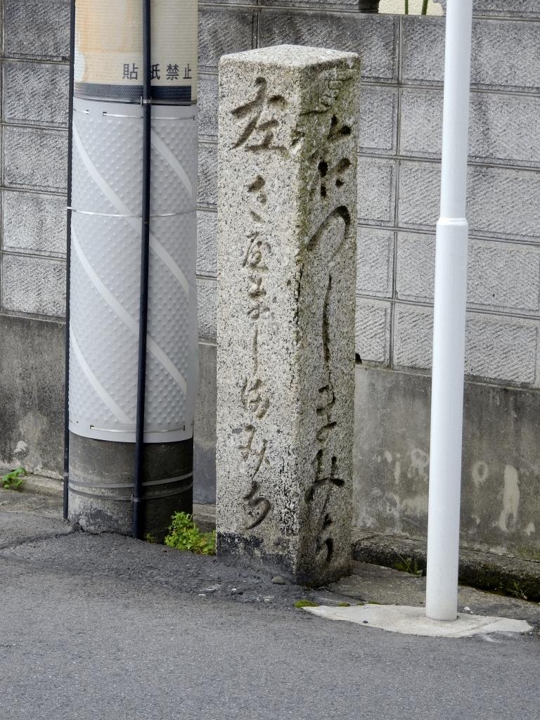 南大門前の道標