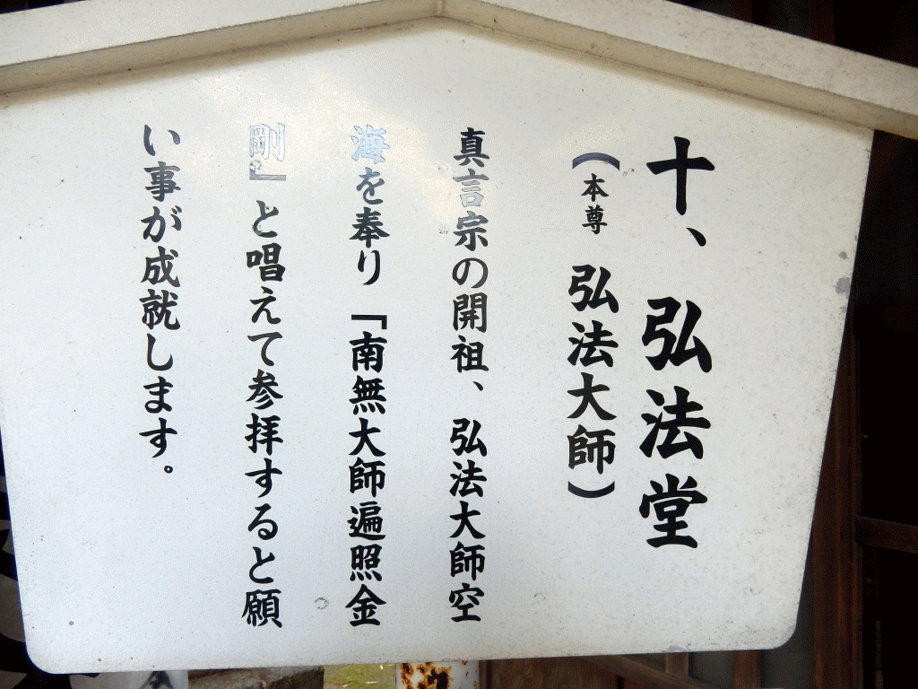甚目寺弘法堂・明王堂