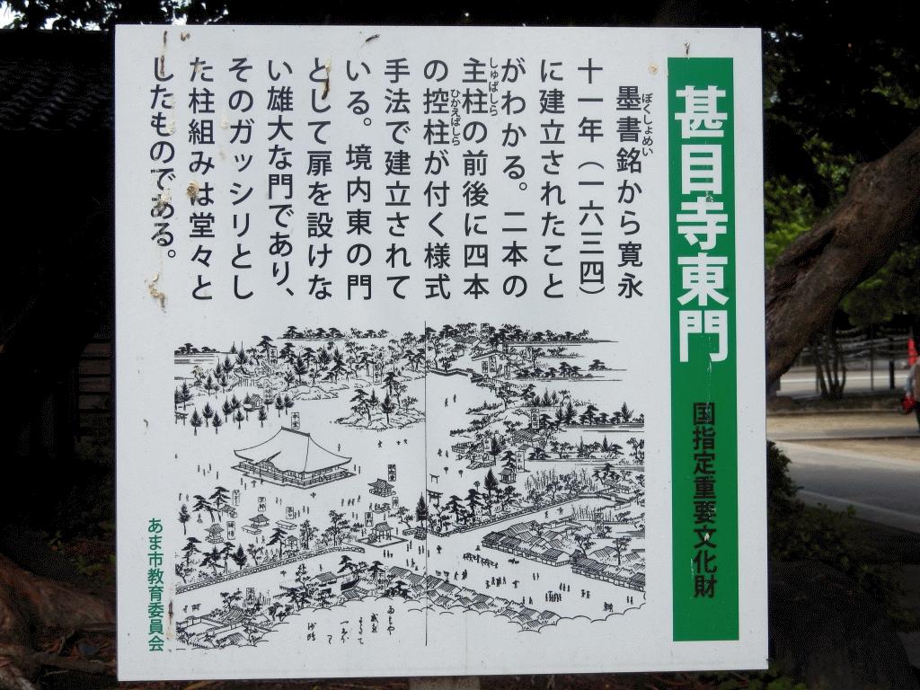甚目寺東門