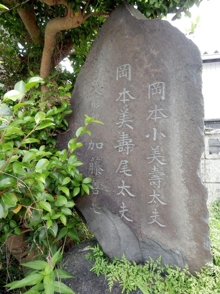 説教源氏節記念碑