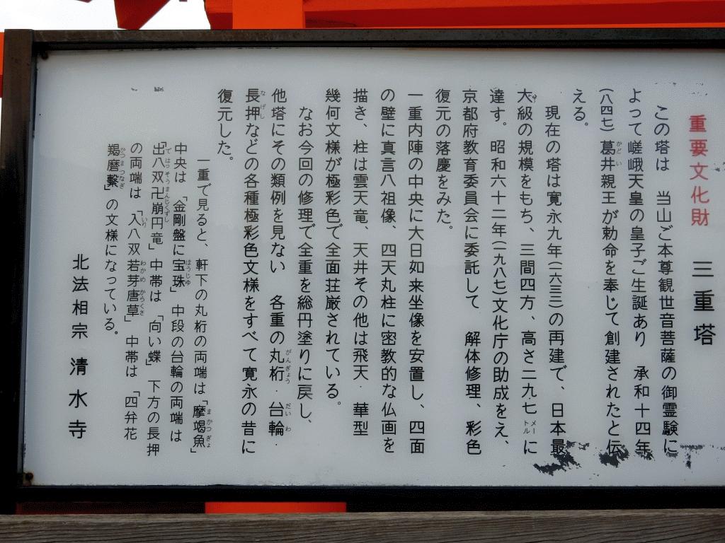 清水寺三重塔