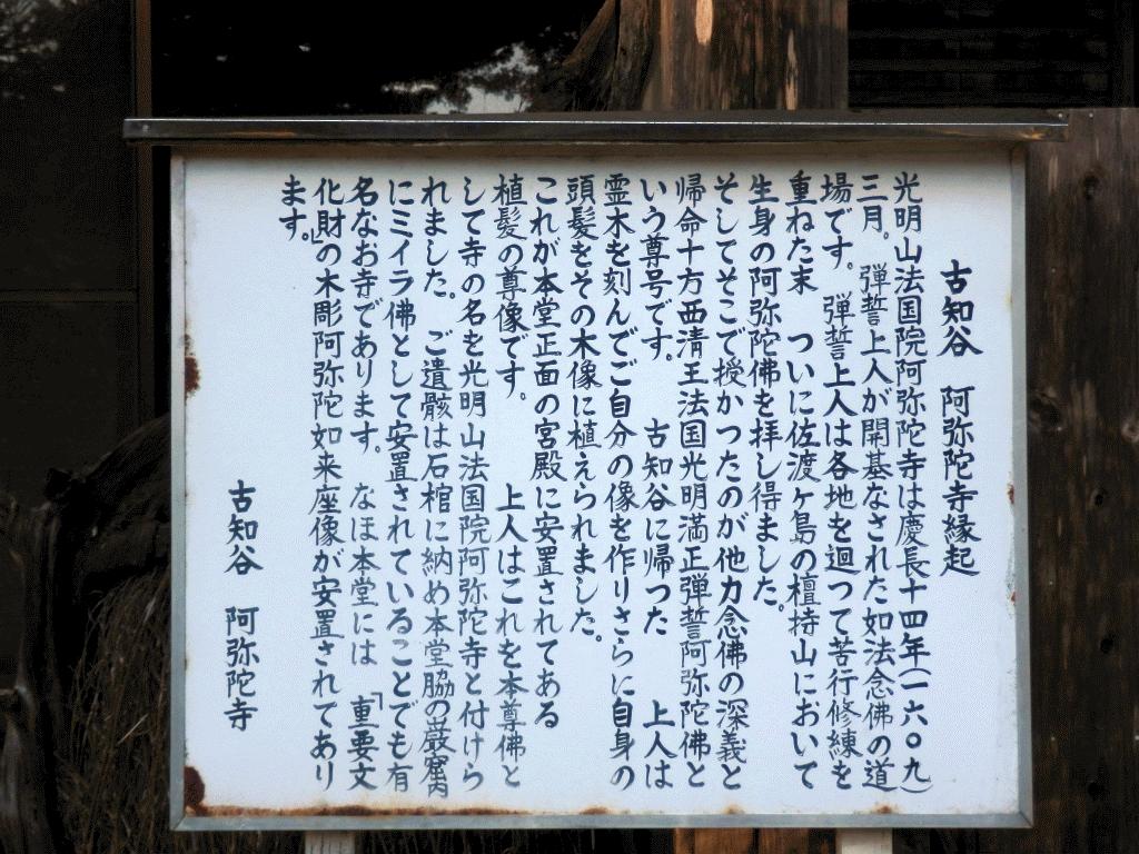 古知谷阿弥陀寺