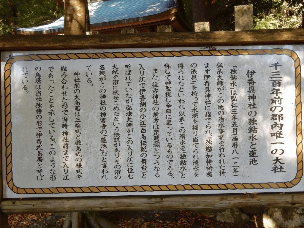 伊香具神社