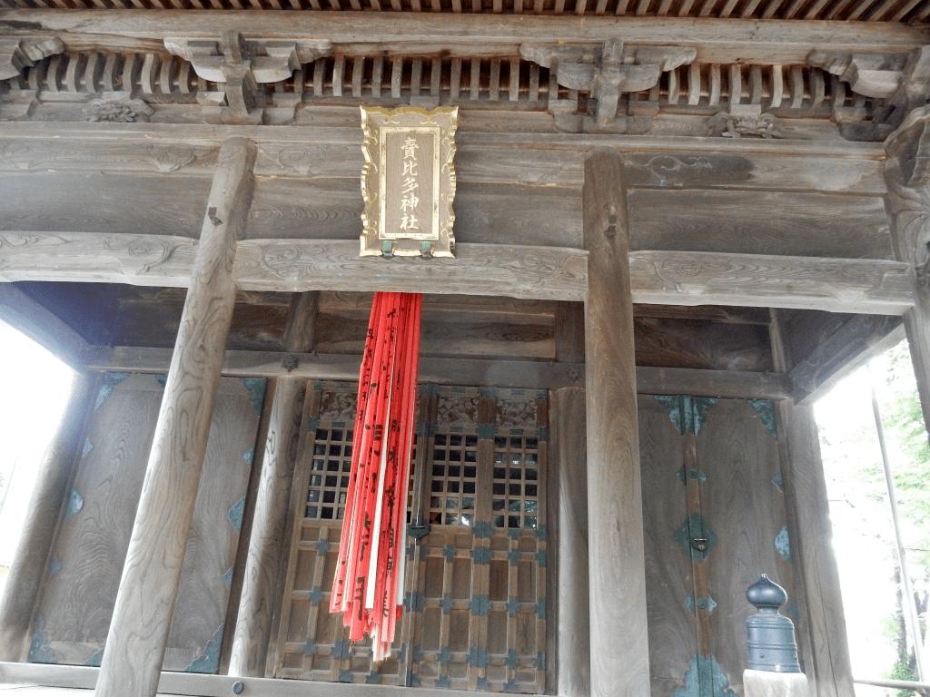 東柳野賣比多神社
