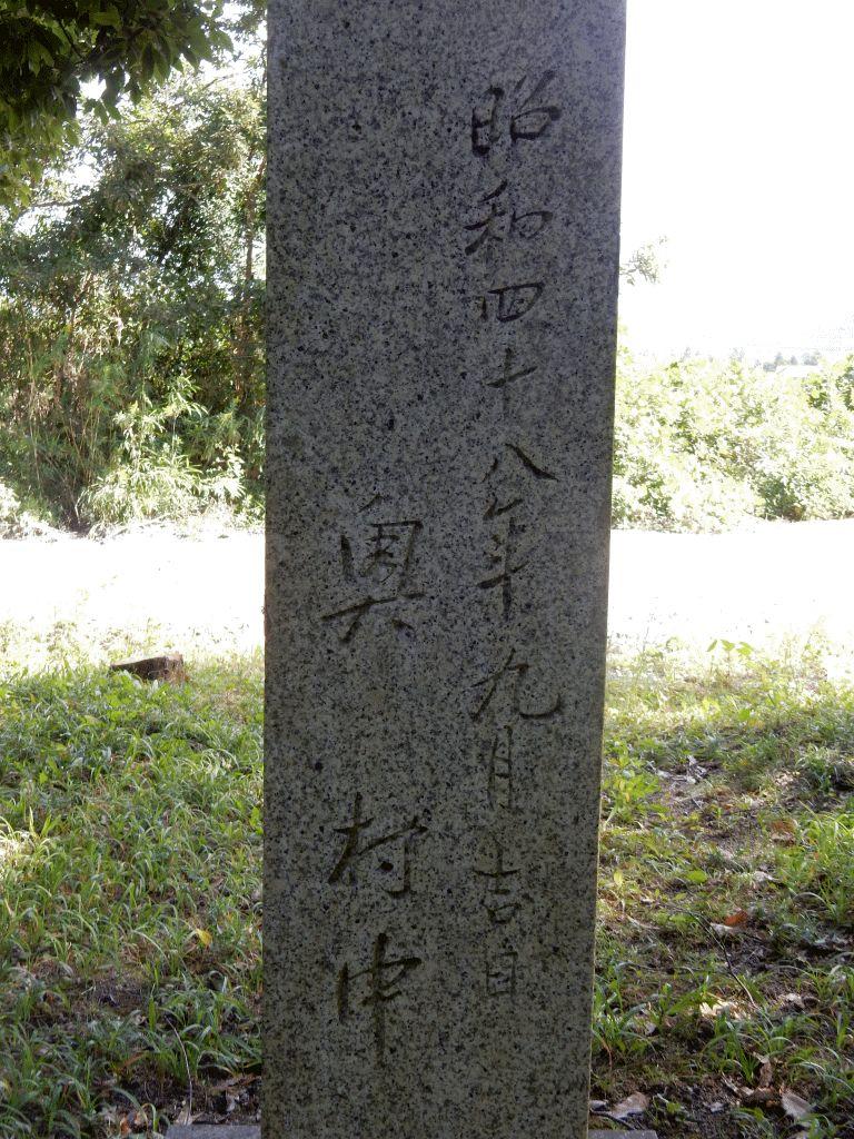 五個荘奥町の野神