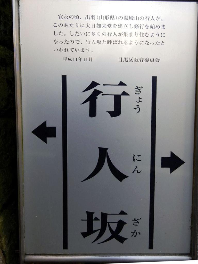 行人坂の石造勢至菩薩