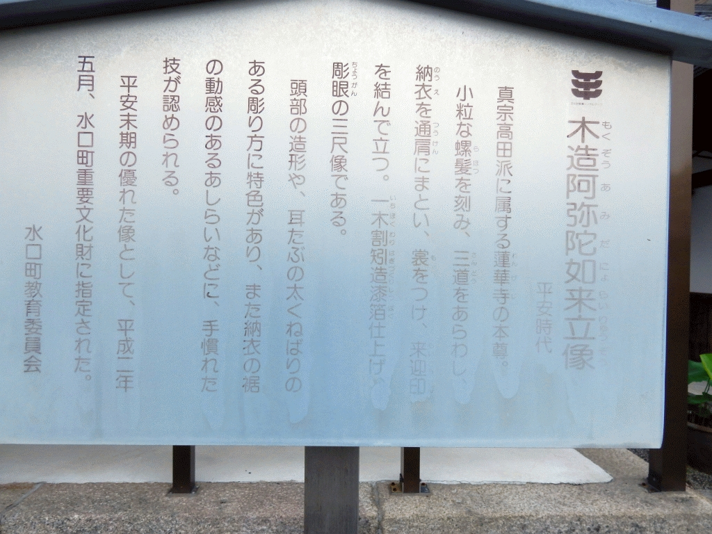 水口・蓮華寺