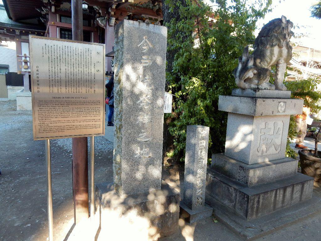 今戸神社<