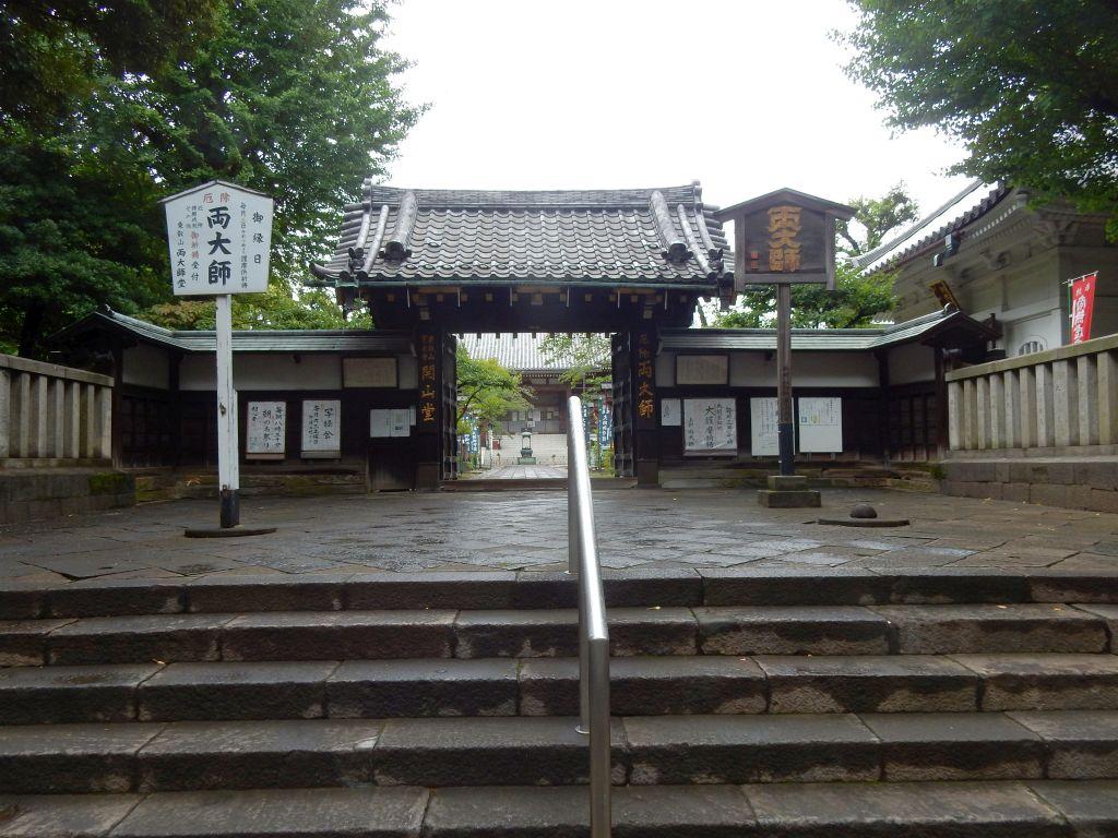 両大師堂(開山堂)