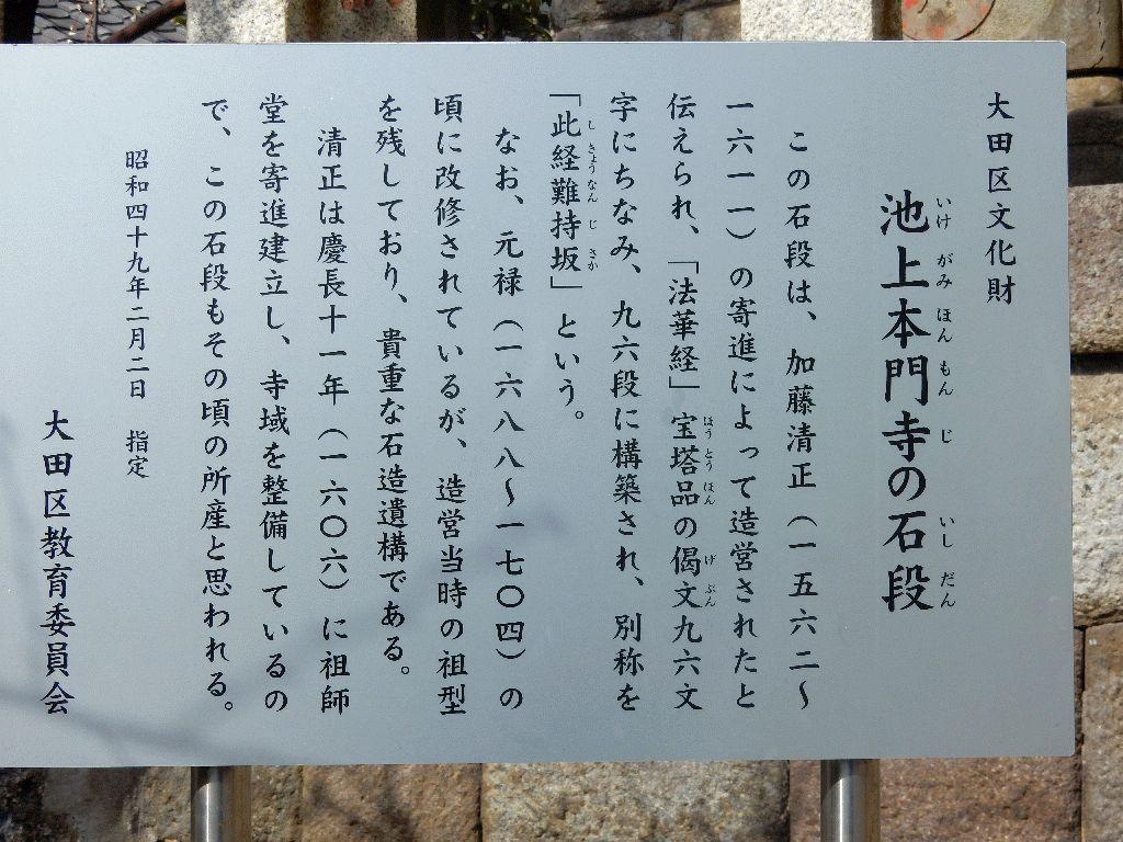 本門寺石段